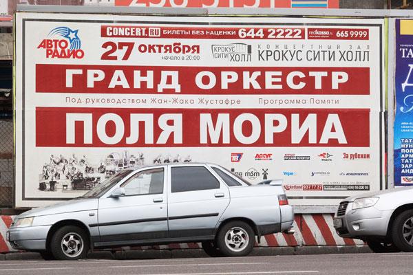 афиша в Москве